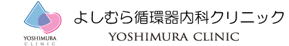 よしむら循環器内科クリニック 宮崎県小林市:ホームページ