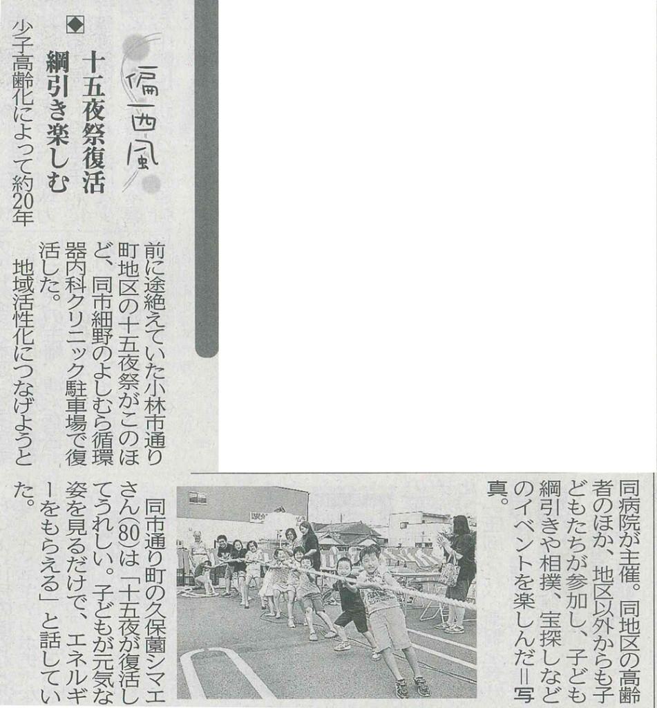 十五夜 宮日新聞記事